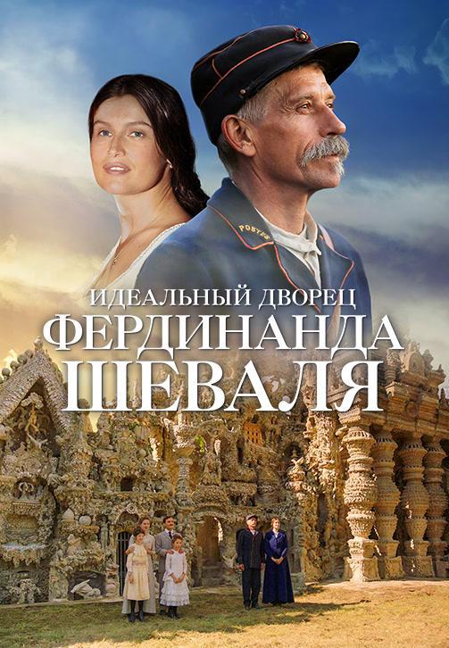 Постер к фильму Идеальный дворец Фердинанда Шеваля 2018