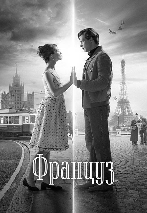Постер к фильму Француз 2019