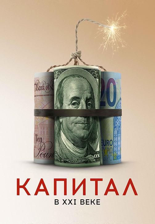 Постер к фильму Капитал в ХХI веке 2019