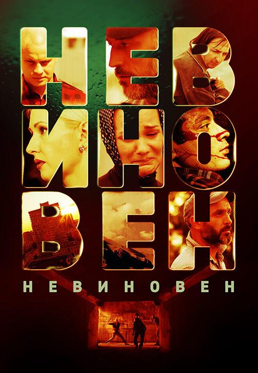 Постер к фильму Невиновен 2019
