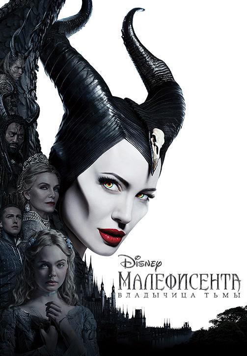 Постер к фильму Малефисента: Владычица тьмы 2019