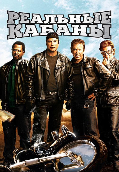 Постер к фильму Реальные кабаны 2007