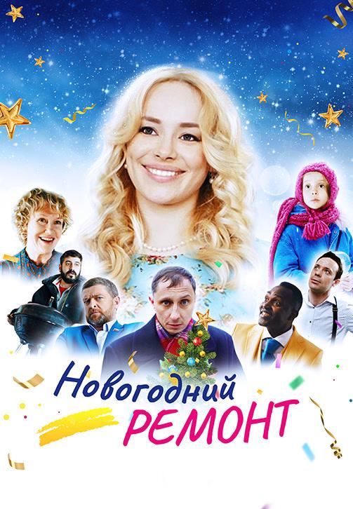 Постер к фильму Новогодний ремонт 2019