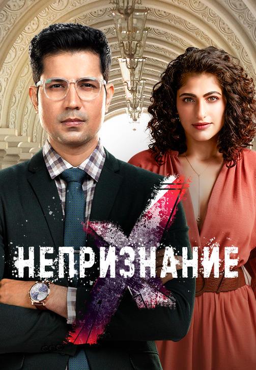 Постер к сериалу Непризнание 2019