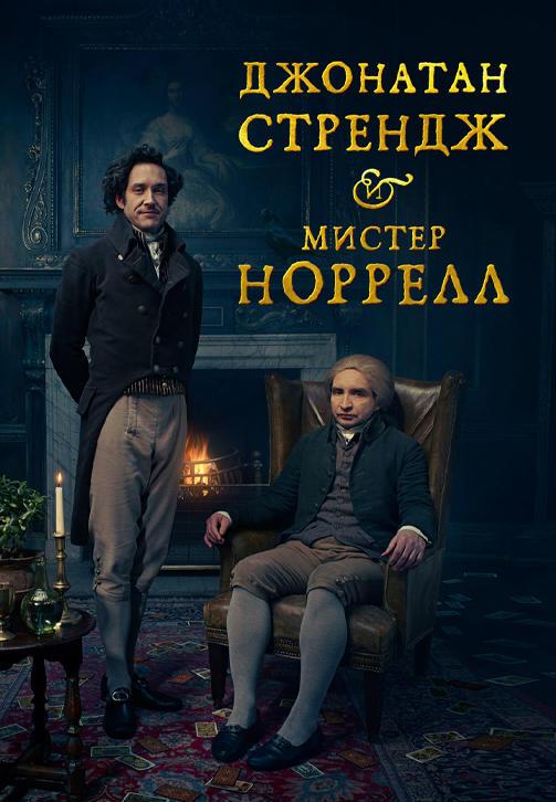 Постер к сериалу Джонатан Стрендж и мистер Норрелл 2015