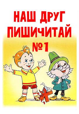 Постер к фильму Наш друг Пишичитай. Выпуск 1 1978