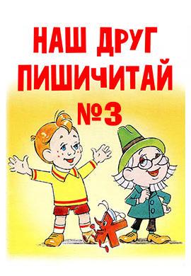 Постер к фильму Наш друг Пишичитай. Выпуск 3 1980