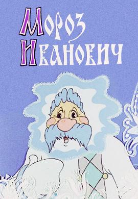 Постер к фильму Мороз Иванович 1981