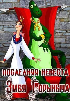 Постер к фильму Последняя невеста Змея Горыныча 1978