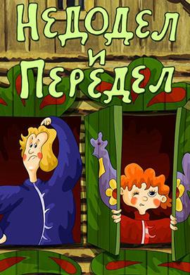 Постер к фильму Недодел и Передел 1979