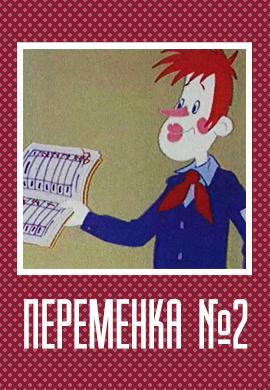 Постер к фильму Переменка № 2 1979