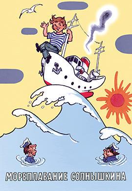 Постер к фильму Мореплавание Солнышкина 1980