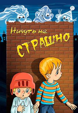 Постер к фильму Ничуть не страшно 1981