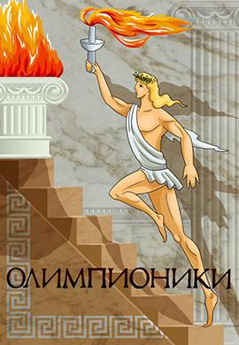Постер к фильму Олимпионики 1982