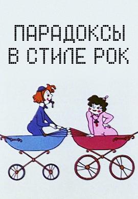 Постер к фильму Парадоксы в стиле рок 1982