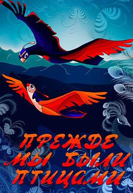 Постер к фильму Прежде мы были птицами 1982