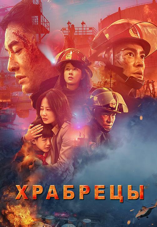 Постер к фильму Храбрецы 2019