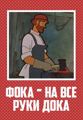 Постер к фильму Фока – на все руки дока 1972