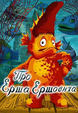 Постер к фильму Про Ерша Ершовича 1979