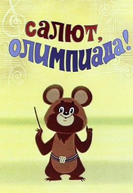 Постер к фильму Салют, Олимпиада! 1979