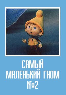 Постер к фильму Самый маленький гном № 2 1980