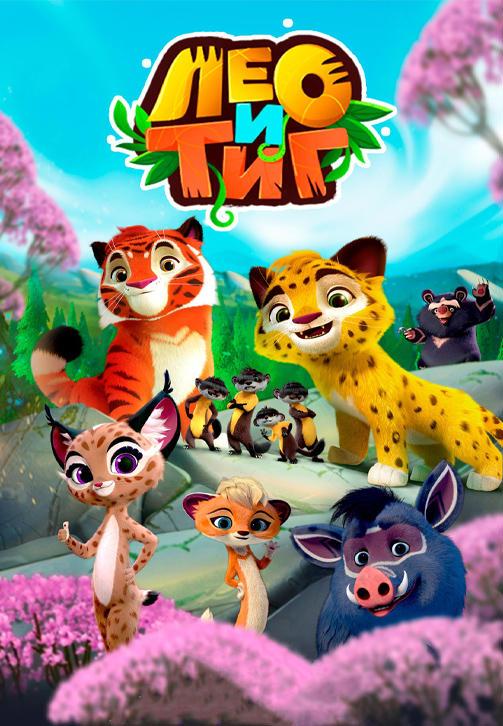 Постер к сериалу Лео и Тиг 2016