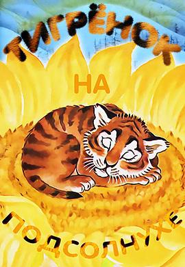 Постер к фильму Тигрёнок на подсолнухе 1981