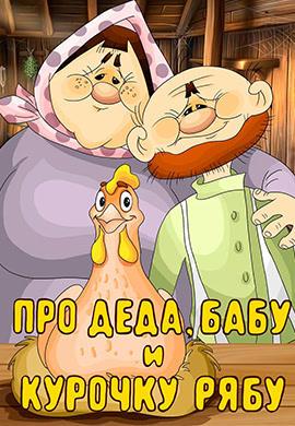 Постер к фильму Про Деда, Бабу и Курочку Рябу 1982