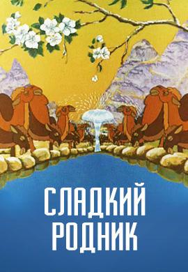 Постер к фильму Сладкий родник 1982