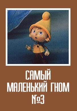 Постер к фильму Самый маленький гном № 3 1980