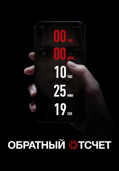 Постер к фильму Обратный отсчёт 2019