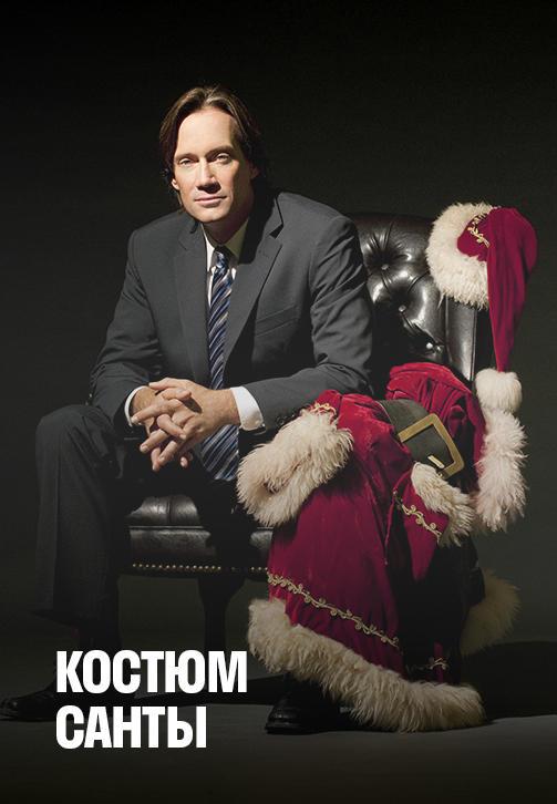 Постер к фильму Костюм Санты 2010