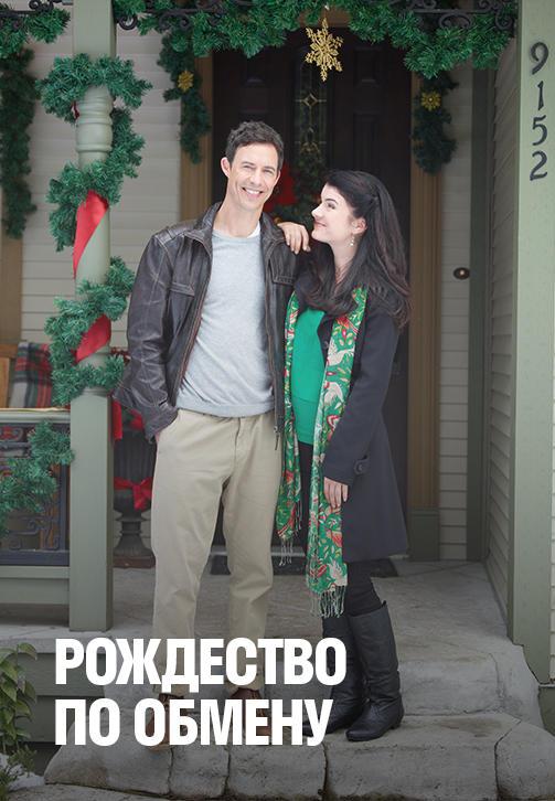 Постер к фильму Рождество по обмену 2011