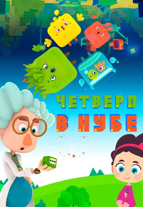 Постер к сериалу Четверо в кубе 2017