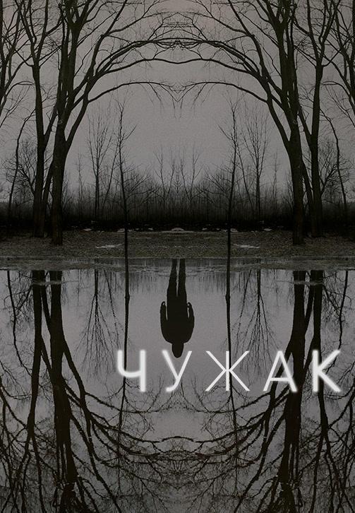 Постер к сериалу Чужак. Сезон 1 2020
