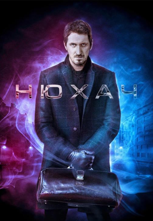Постер к сериалу Нюхач 2013
