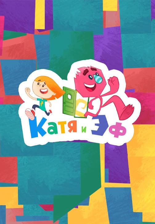 Постер к сериалу Катя и Эф. Серия 23 2018