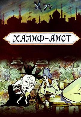 Постер к фильму Халиф-аист 1981
