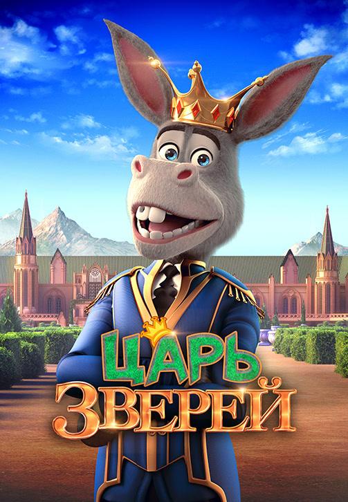 Постер к фильму Царь зверей 2018