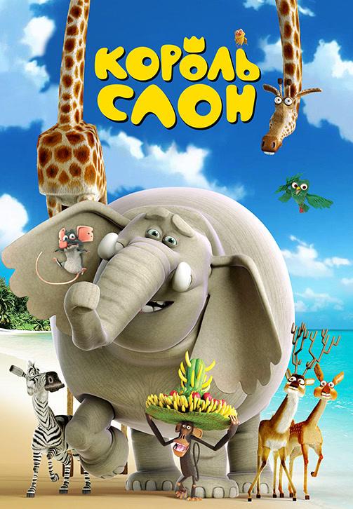 Постер к фильму Король Слон 2017