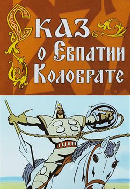 Постер к фильму Сказ о Евпатии Коловрате 1985