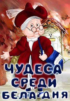 Постер к фильму Чудеса среди бела дня 1978