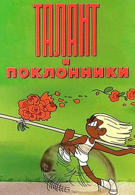 Постер к фильму Талант и поклонники 1978