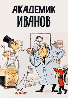 Постер к фильму Академик Иванов 1986