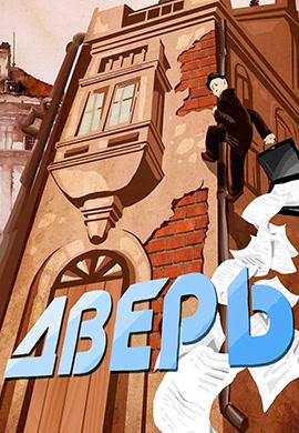 Постер к фильму Дверь 1986