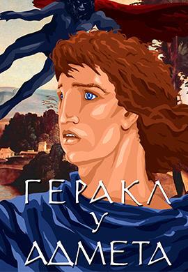 Постер к фильму Геракл у Адмета 1986