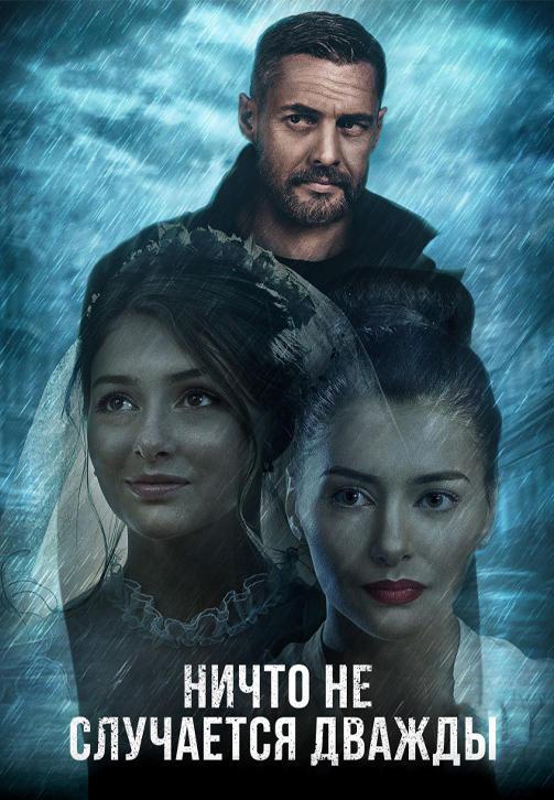 Постер к сериалу Ничто не случается дважды 2017