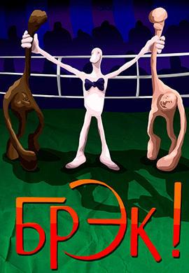 Постер к фильму Брэк! 1985