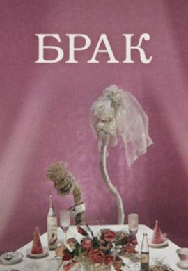 Постер к фильму Брак 1987