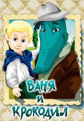 Постер к фильму Ваня и крокодил 1984